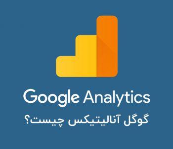 گوگل آنالیتیکس چیست؟